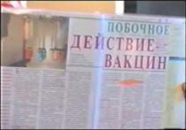 http://astrabis.ru/image/vacc6.jpg
